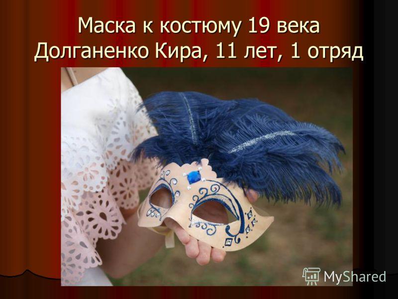 Маска к костюму 19 века Долганенко Кира, 11 лет, 1 отряд
