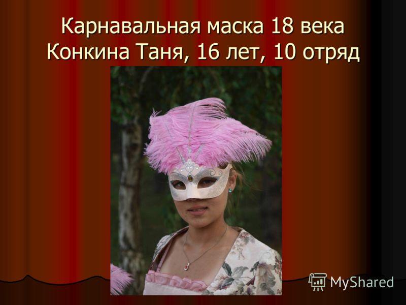 Карнавальная маска 18 века Конкина Таня, 16 лет, 10 отряд