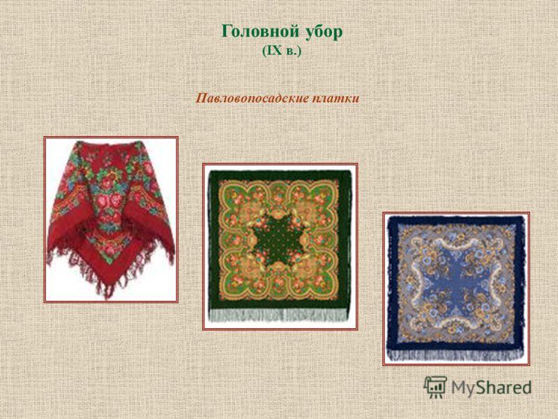 Головной убор (IX в.) Павловопосадские платки
