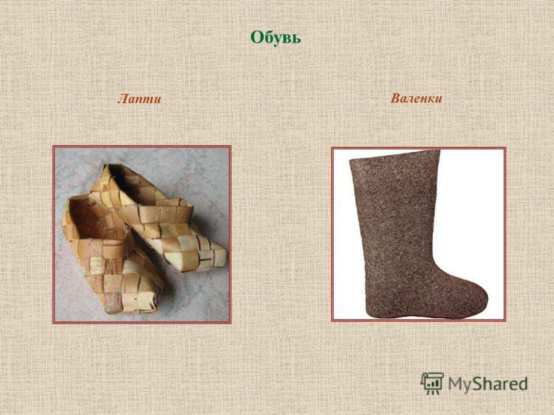 Обувь Лапти Валенки