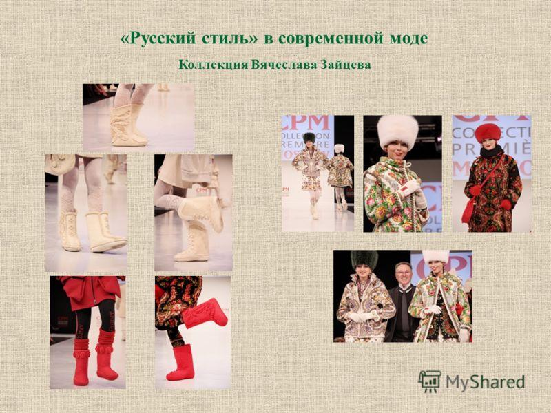 «Русский стиль» в современной моде Коллекция Вячеслава Зайцева