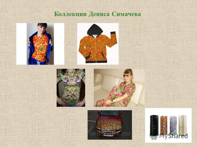 Коллекции Дениса Симачева