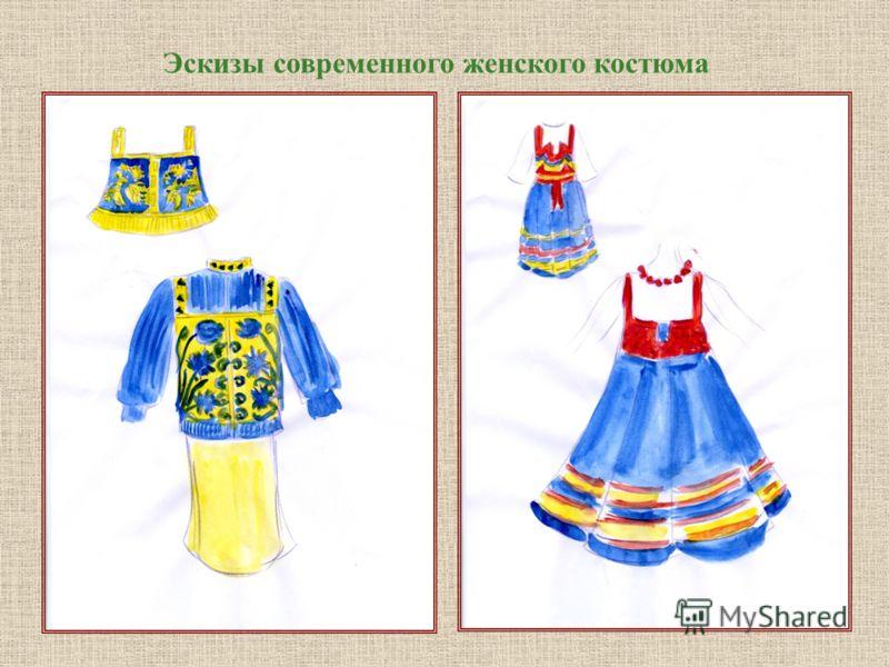 Эскизы современного женского костюма