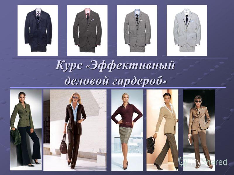 Курс « Эффективный деловой гардероб »