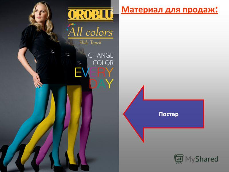Материал для продаж : Постер