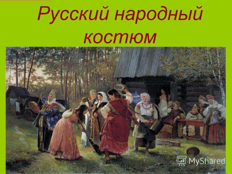 Русский народный костюм для кукол