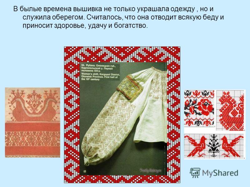 Вышивка народный костюм