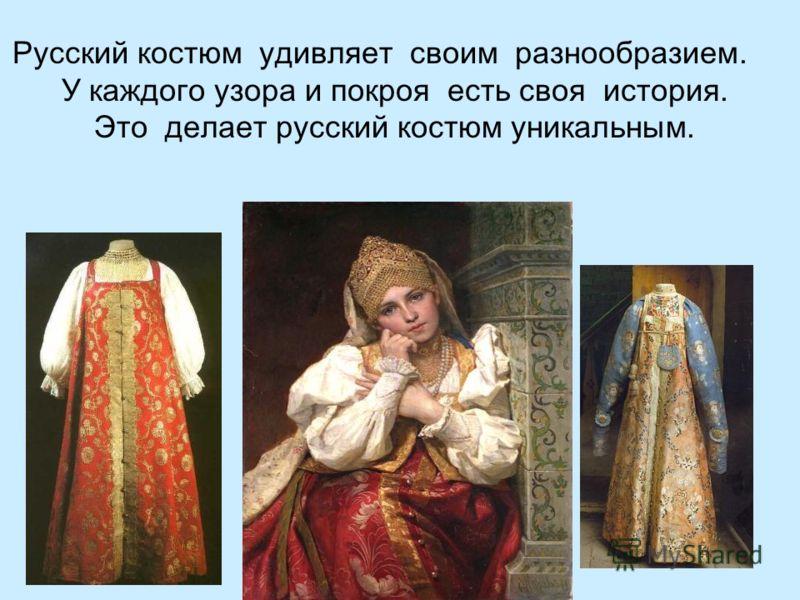 Русский костюм удивляет своим разнообразием. У каждого узора и покроя есть своя история. Это делает русский костюм уникальным.