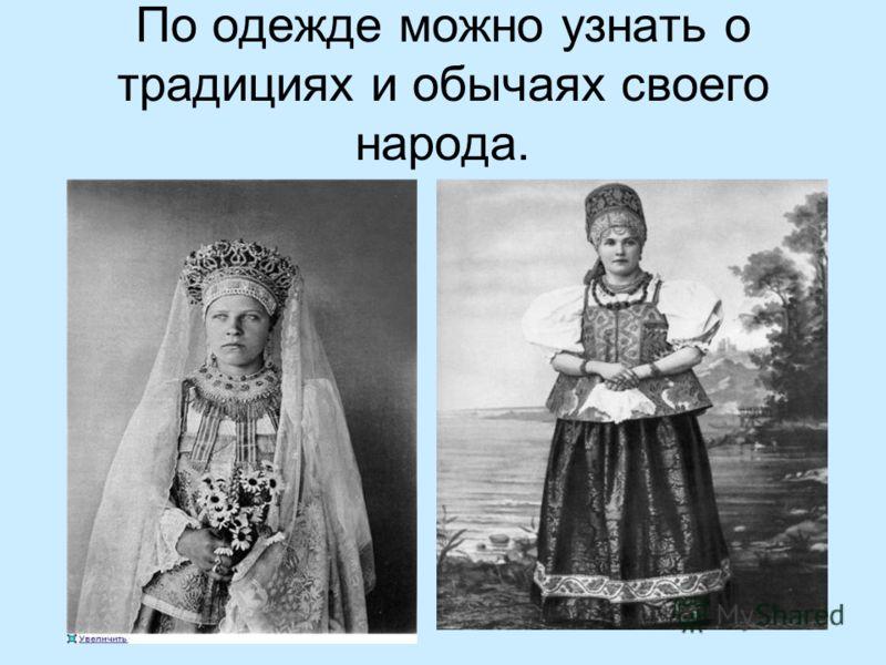 По одежде можно узнать о традициях и обычаях своего народа.