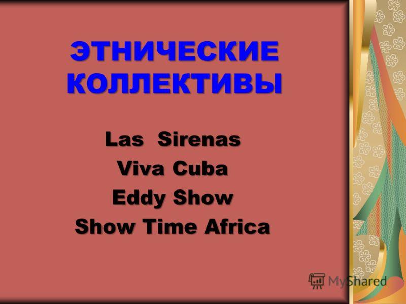 ЭТНИЧЕСКИЕ КОЛЛЕКТИВЫ Las Sirenas Viva Cuba Eddy Show Show Time Africa