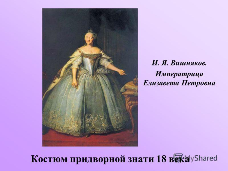 И. Я. Вишняков. Императрица Елизавета Петровна