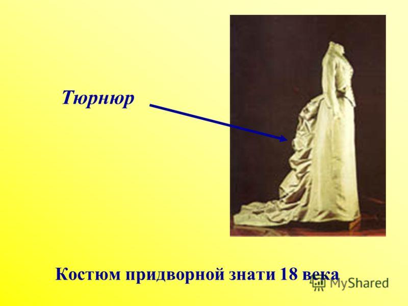 Костюм придворной знати 18 века Тюрнюр