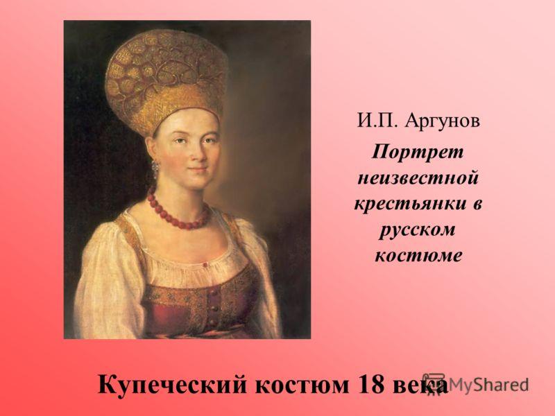 Купеческий костюм 18 века И.П. Аргунов Портрет неизвестной крестьянки в русском костюме