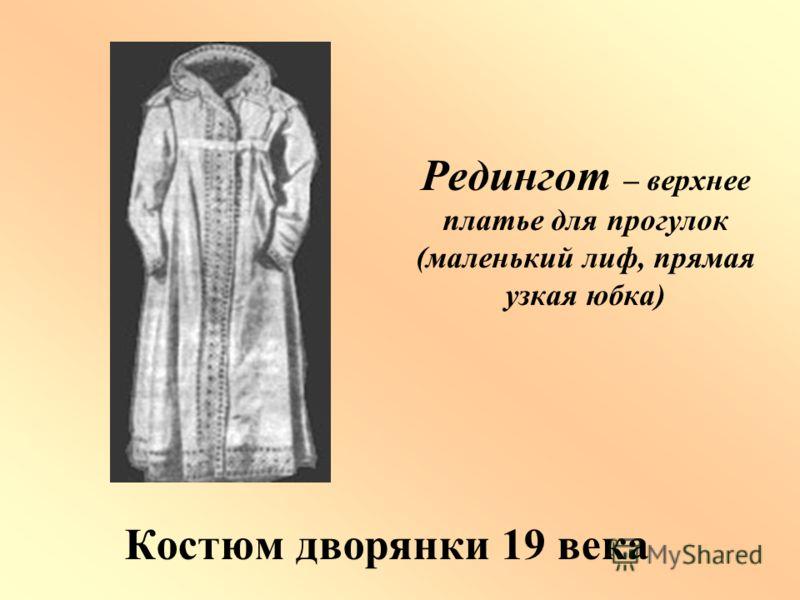 Костюм дворянки 19 века Редингот – верхнее платье для прогулок (маленький лиф, прямая узкая юбка)