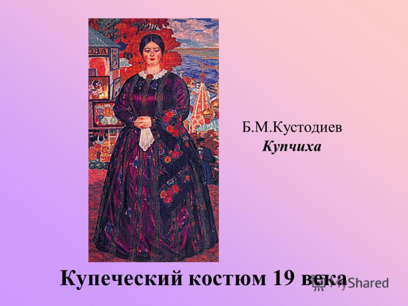 Купеческий костюм 19 века Б.М.Кустодиев Купчиха