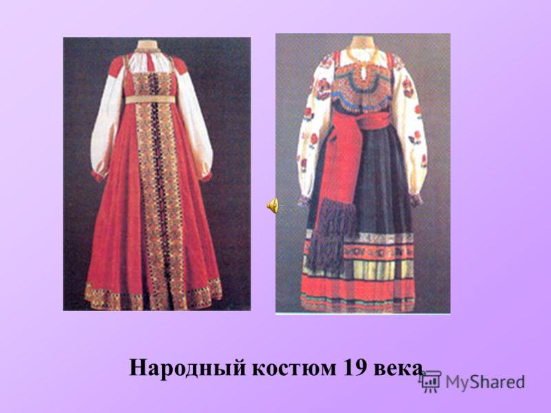 Народный костюм 19 века