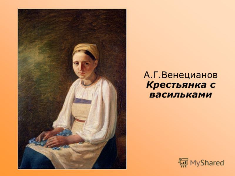 А.Г.Венецианов Крестьянка с васильками