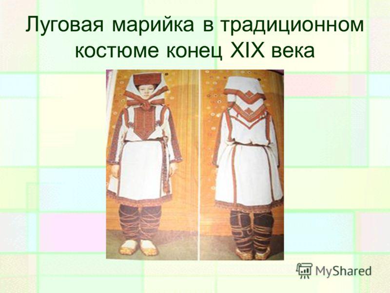 Луговая марийка в традиционном костюме конец XIX века