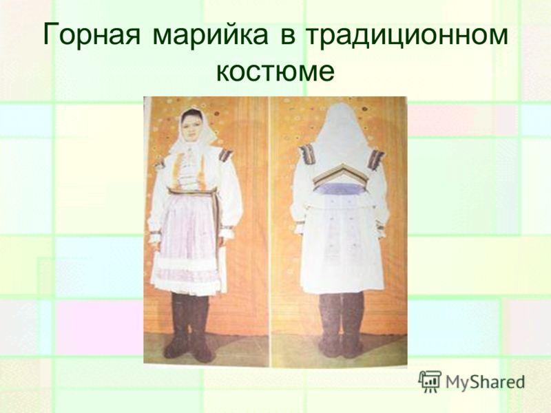 Горная марийка в традиционном костюме