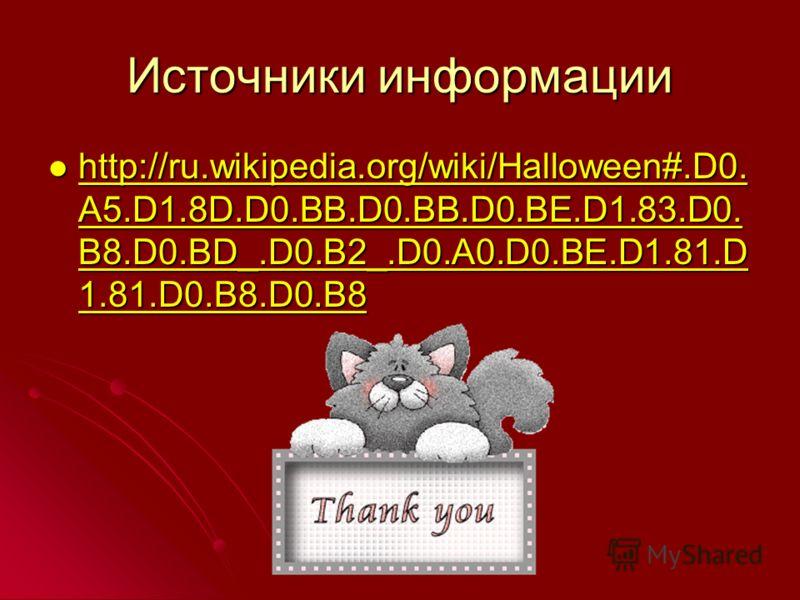 Источники информации http://ru.wikipedia.org/wiki/Halloween#.D0. A5.D1.8D.D0.BB.D0.BB.D0.BE.D1.83.D0. B8.D0.BD_.D0.B2_.D0.A0.D0.BE.D1.81.D 1.81.D0.B8.D0.B8 http://ru.wikipedia.org/wiki/Halloween#.D0. A5.D1.8D.D0.BB.D0.BB.D0.BE.D1.83.D0. B8.D0.BD_.D0.