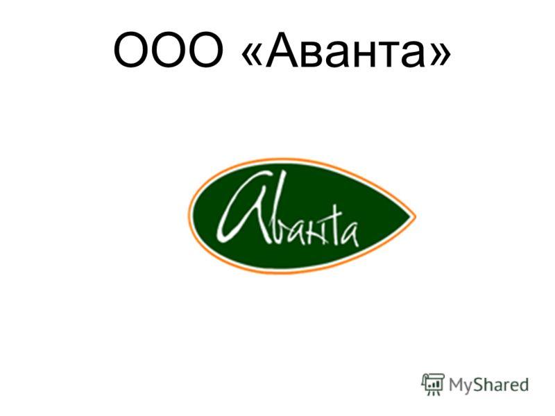 ООО «Аванта»