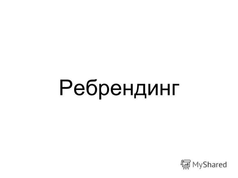 Презентация на тему Отчет о практике Ермакова Анастасия курс  Ребрендинг