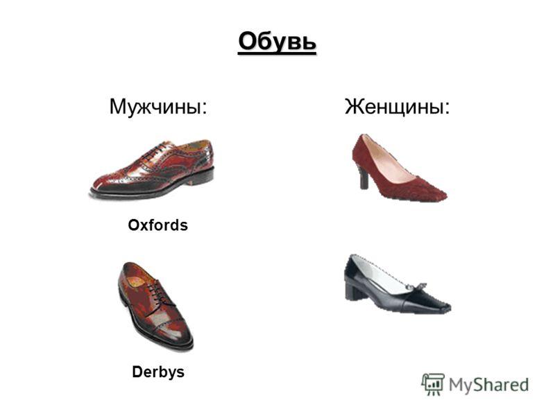 Обувь Мужчины: Oxfords Derbys Женщины: