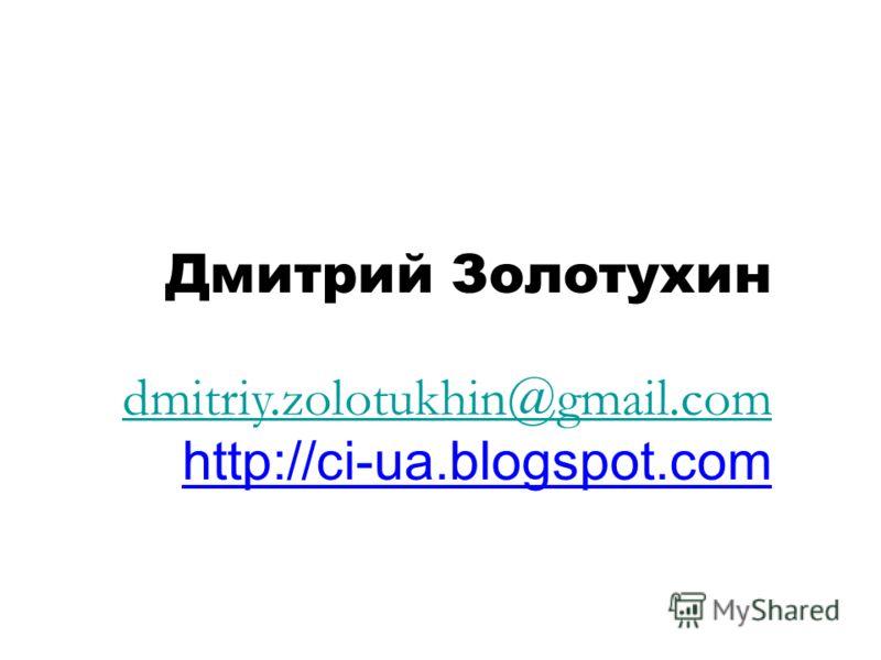 Дмитрий Золотухин dmitriy.zolotukhin@gmail.com http://ci-ua.blogspot.com dmitriy.zolotukhin@gmail.com
