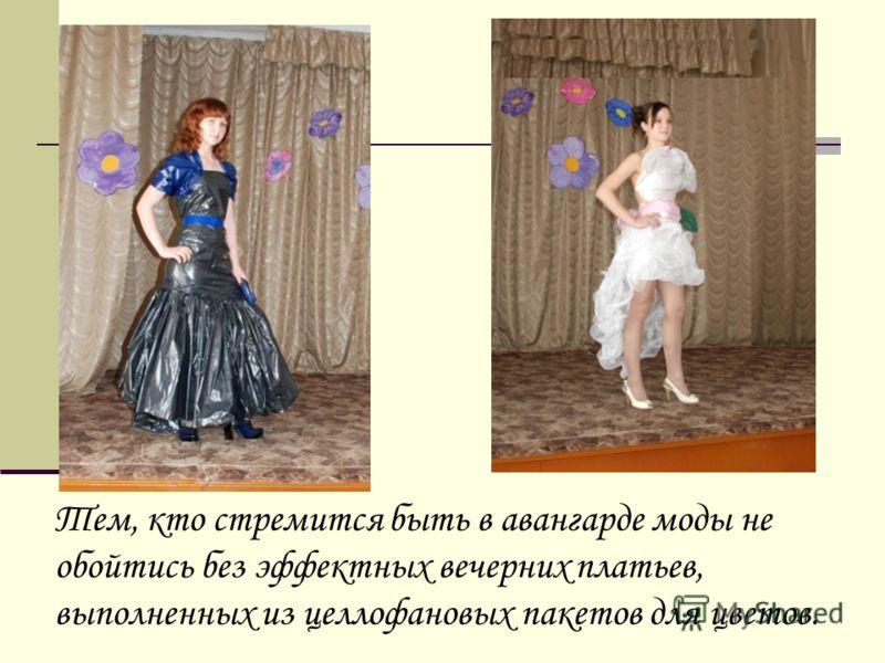Тем, кто стремится быть в авангарде моды не обойтись без эффектных вечерних платьев, выполненных из целлофановых пакетов для цветов.