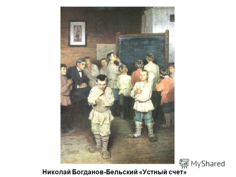 Николай Богданов-Бельский «Устный счет»