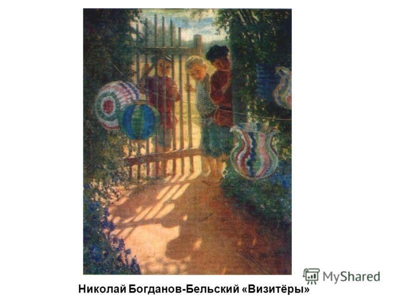 Николай Богданов-Бельский «Визитёры»