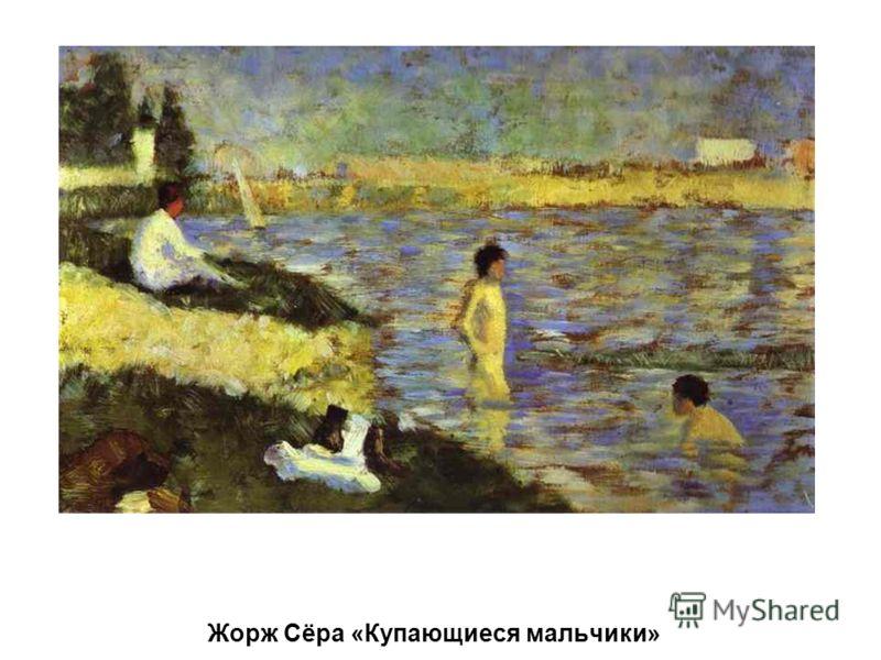 Жорж Сёра «Купающиеся мальчики»