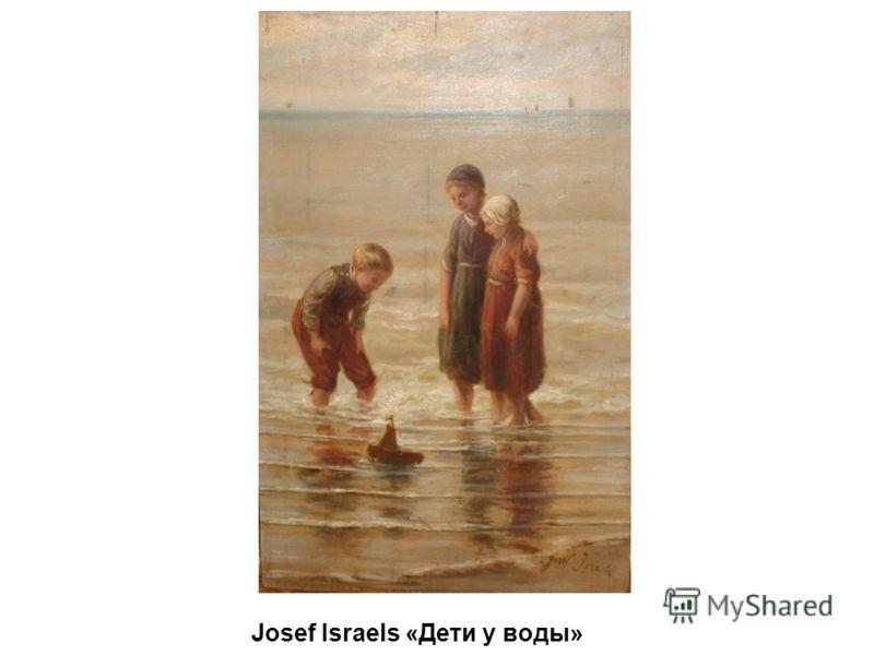 Josef Israels «Дети у воды»