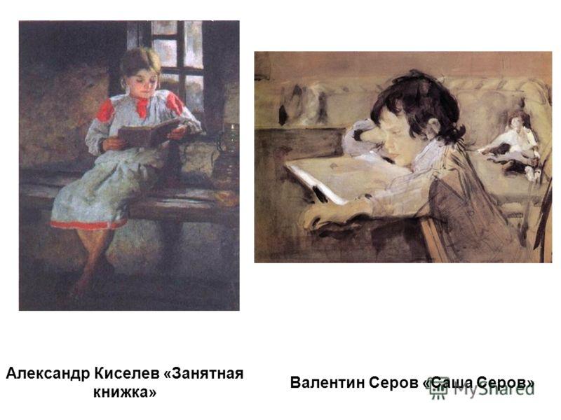 Александр Киселев «Занятная книжка» Валентин Серов «Саша Серов»