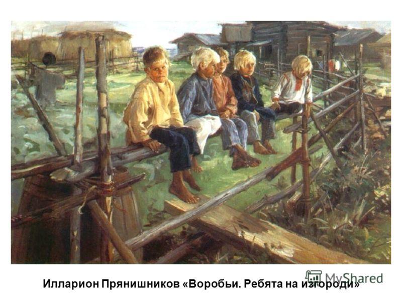Илларион Прянишников «Воробьи. Ребята на изгороди»