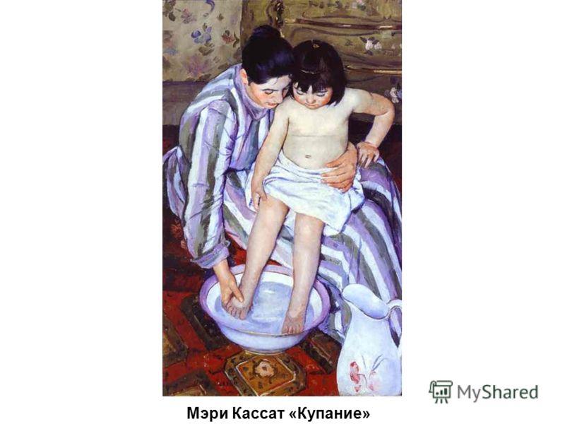 Мэри Кассат «Купание»