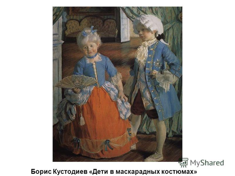 Борис Кустодиев «Дети в маскарадных костюмах»