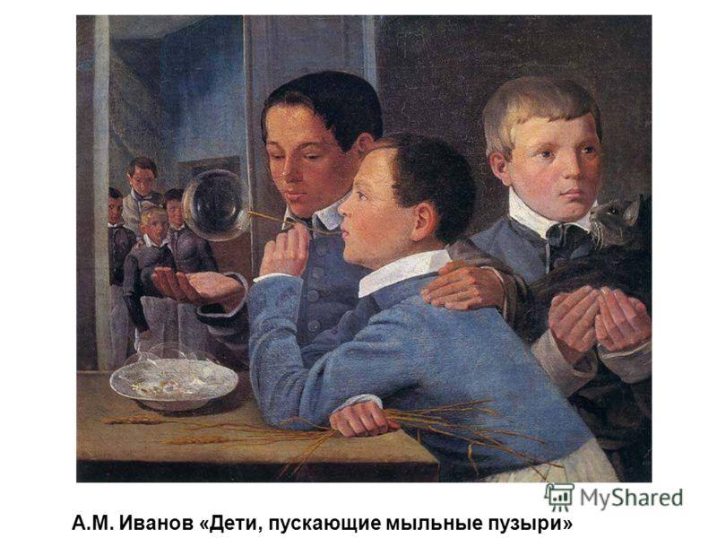 А.М. Иванов «Дети, пускающие мыльные пузыри»