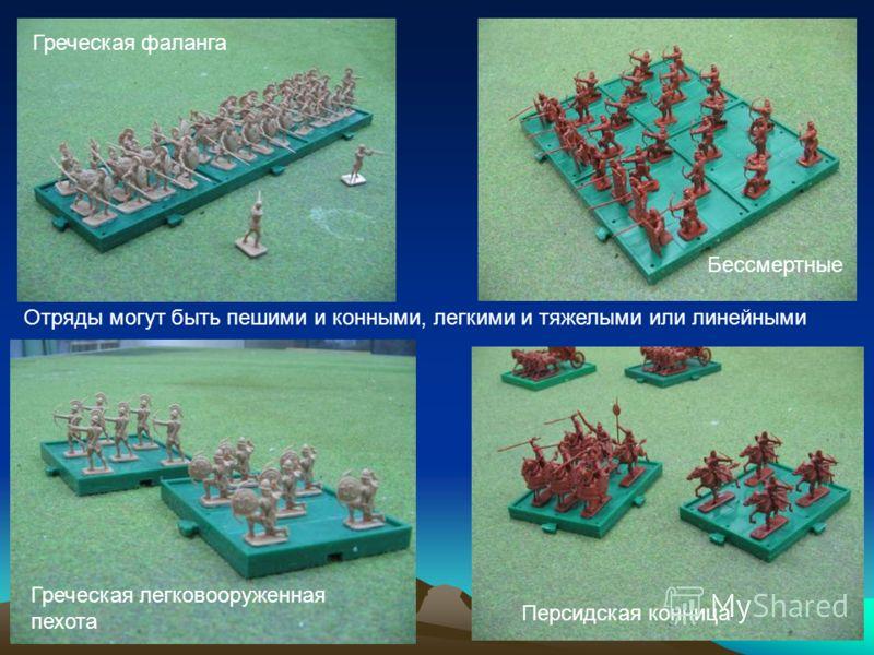 Отряды могут быть пешими и конными, легкими и тяжелыми или линейными Бессмертные Персидская конница Греческая фаланга Греческая легковооруженная пехота