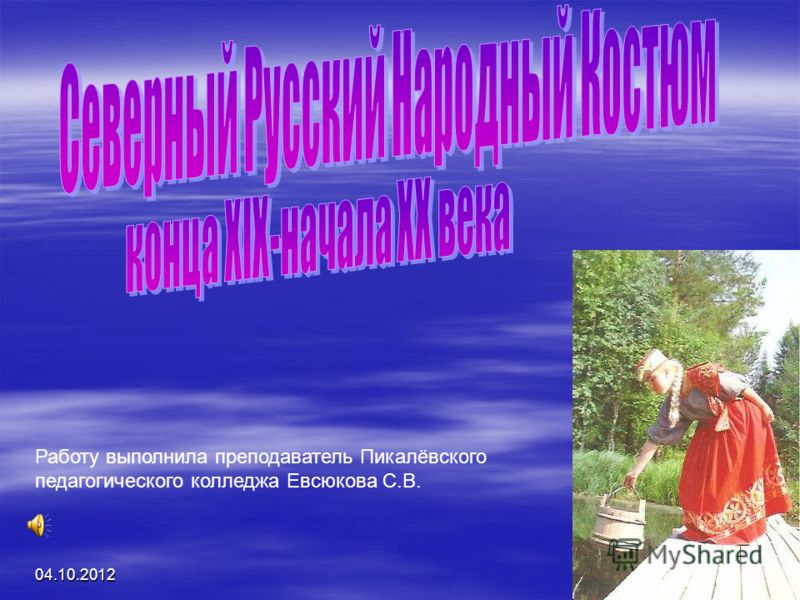 09.08.20121 Работу выполнила преподаватель Пикалёвского педагогического колледжа Евсюкова С.В.