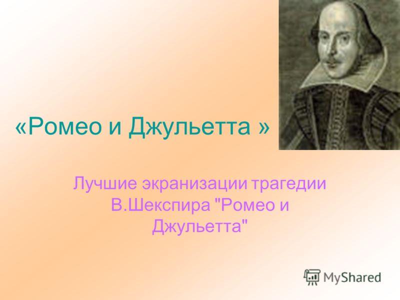 «Ромео и Джульетта » Лучшие экранизации трагедии В.Шекспира Ромео и Джульетта
