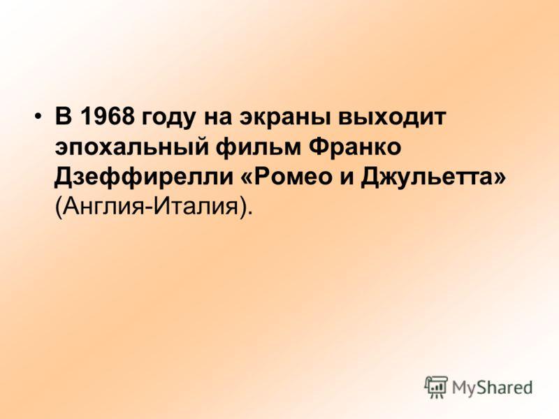 В 1968 году на экраны выходит эпохальный фильм Франко Дзеффирелли «Ромео и Джульетта» (Англия-Италия).