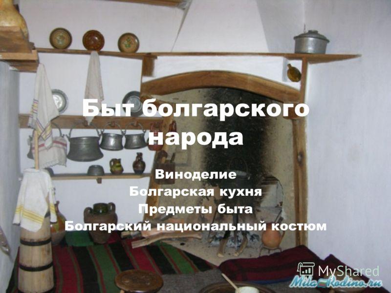 Быт болгарского народа Виноделие Болгарская кухня Предметы быта Болгарский национальный костюм