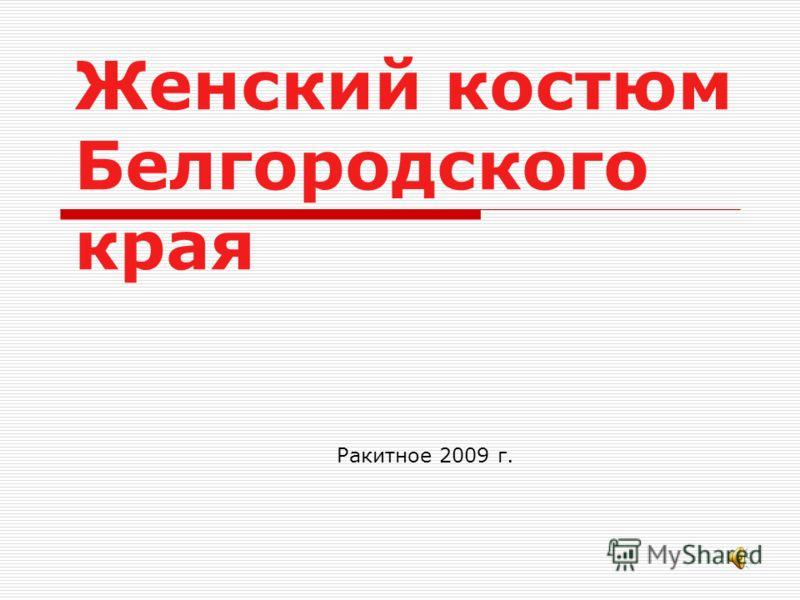 Женский костюм Белгородского края Ракитное 2009 г.