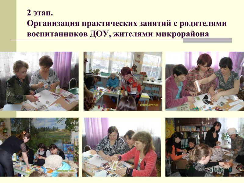 2 этап. Организация практических занятий с родителями воспитанников ДОУ, жителями микрорайона