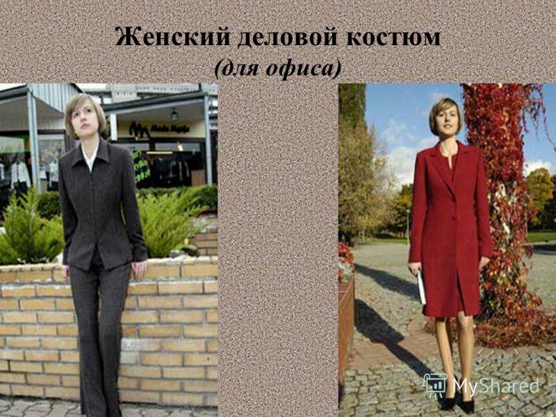 Женский деловой костюм (для офиса)