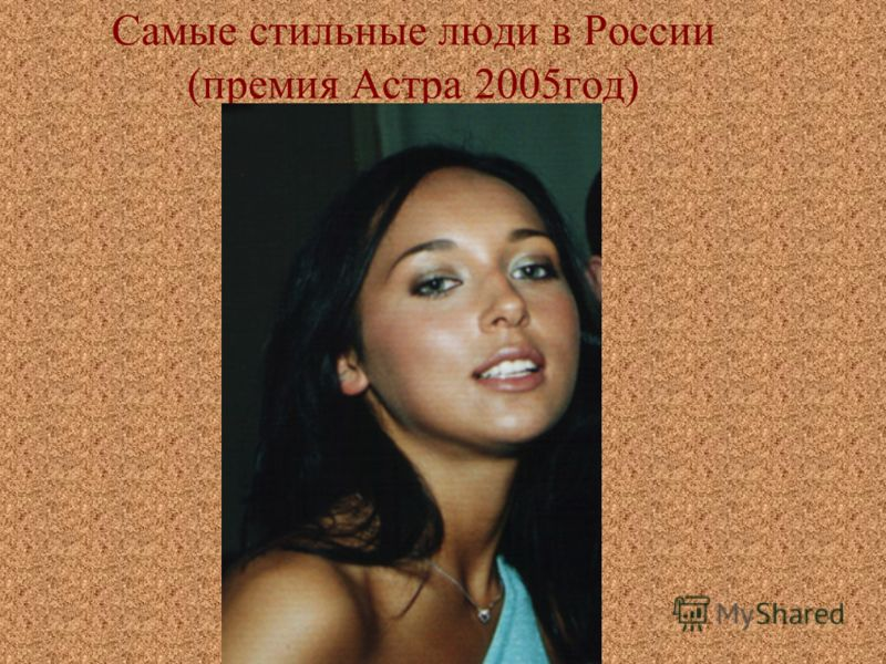 Самые стильные люди в России (премия Астра 2005год)