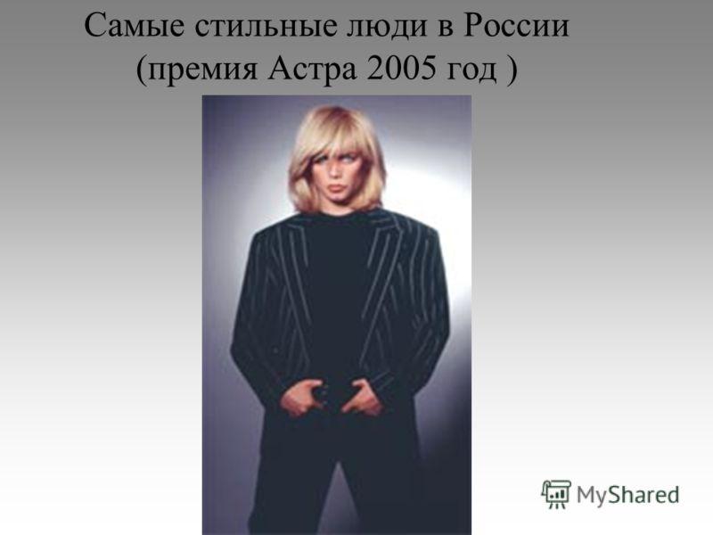 Самые стильные люди в России (премия Астра 2005 год )