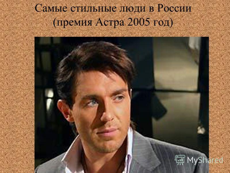 Самые стильные люди в России (премия Астра 2005 год)