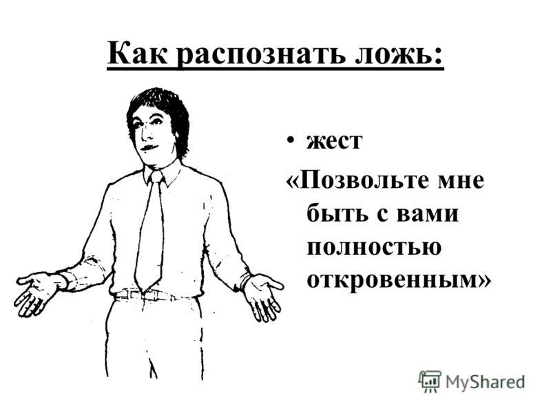 Как распознать ложь: жест «Позвольте мне быть с вами полностью откровенным»